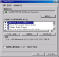 20070629Windows XPのTCP設定.png